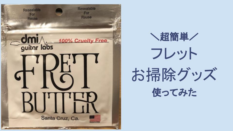 Fret Butter 使用感