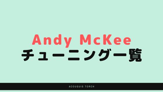 AndyMcKeeチューニング一覧