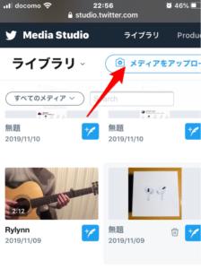 Twitter動画アップロード